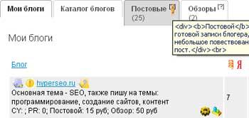 заработок на сайте - панель блоггера