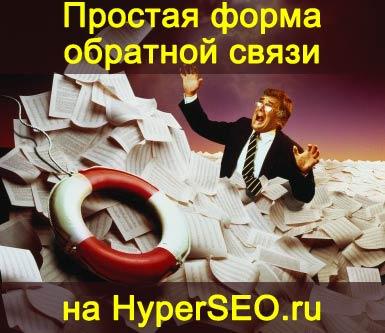 простая форма обратной связи - php, html