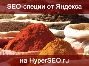 рекомендации Яндекса по созданию сайтов