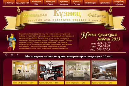 Сайт кухонь кузнец