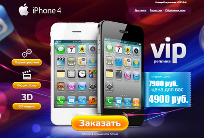 купить китайскую копию IPhone 4 всего за 4900 рублей