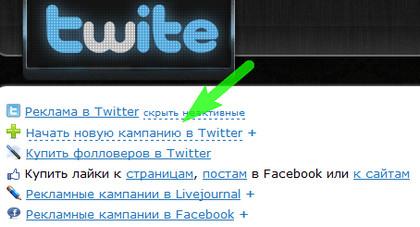 Создание кампании в twite.ru