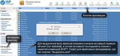 Перенос WordPress - архивация файлов