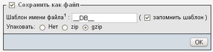 Перенос WordPress - дамп базы данных