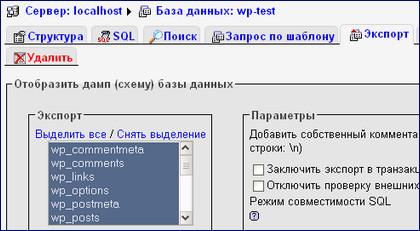 Перенос WordPress - создание дампа базы данных