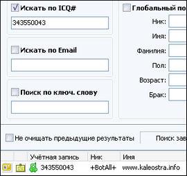 icq боты для общения: