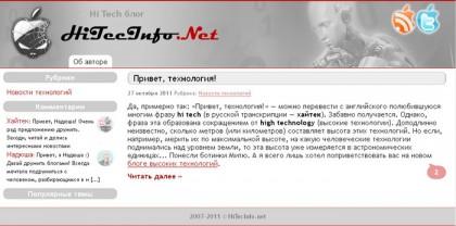 hitecinfo.net блог