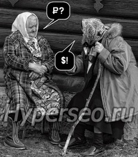 деревенские способы оплаты