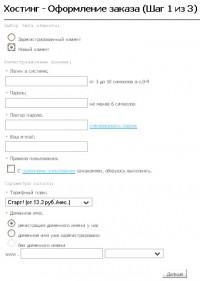 хостинг - регистрация