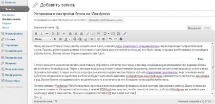 Wordpress - идеальный инструмент для блогера