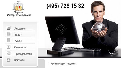 Интернет-академия