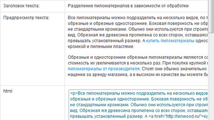 текст за 29 рублей