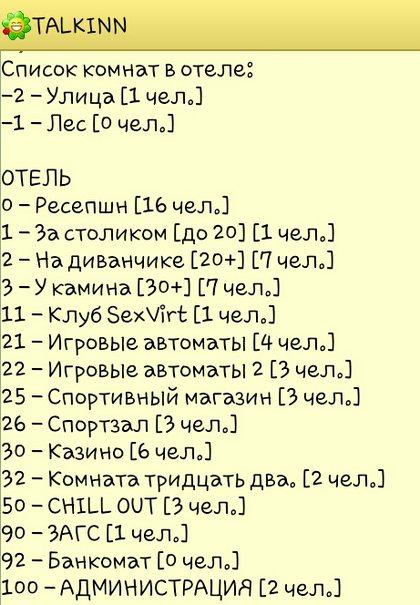 Список общих комнат в ICQ-чате