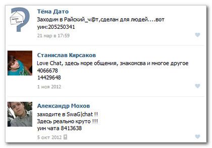 реклама чата ВКонтакте