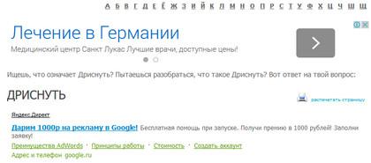 сайт из top-а Яндекса