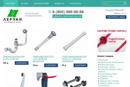 WP Shop каталог товаров