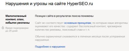 Яндекс уточнил информацию для вебмастеров о своих санкциях