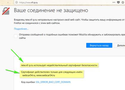 сайт без ssl при запросе https